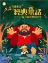 用繪本說經典童話 : 躲在森林裡的故事