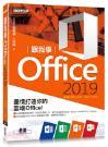 跟我學Office 2019
