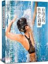 自由式科學化訓練 : 從動作原理、技術練習到訓練課表, 教你如何降低水阻、建立水感、增加推進力, 游得輕鬆又快速