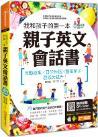 我和孩子的第一本親子英文會話書 : 互動教案 x 日常對話 x 豐富單字, 語感大提升