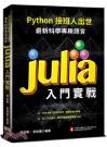 Python接班人出世 : 最新科學專用語言Julia入門實戰