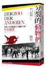 分裂的動物們 : 隔著冷戰鐵幕的動物園生存競賽, 揭露東西柏林不為人知的半世紀常民史