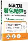 裝潢工程發包精算書 : 估工算料一本通, 精準掌握成本預算