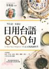 日用臺語800句 : 學臺語一本搞定